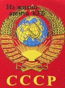 Обложка произведения 'Из жизни агента КГБ'