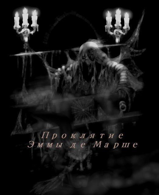 Обложка произведения 'Проклятие Эммы де Марше'