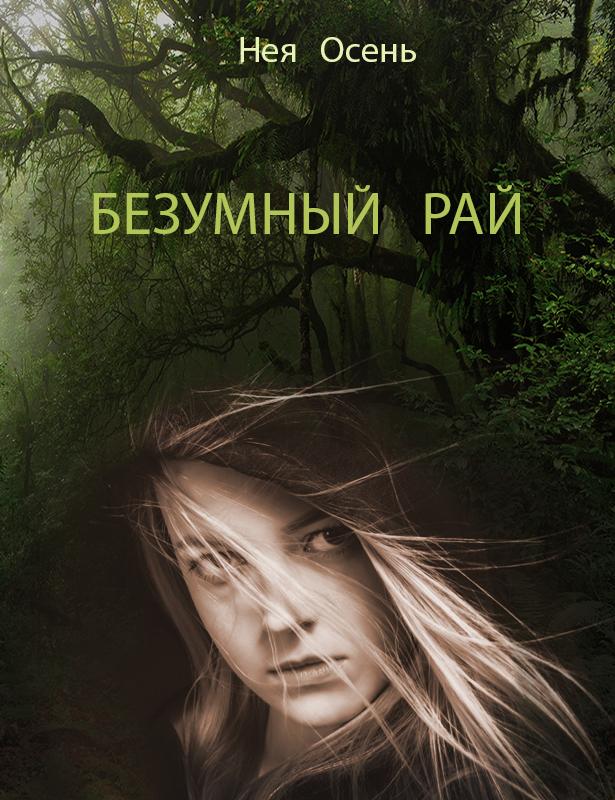 Обложка произведения 'Безумный рай'