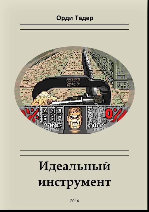 Обложка произведения 'Идеальный инструмент'