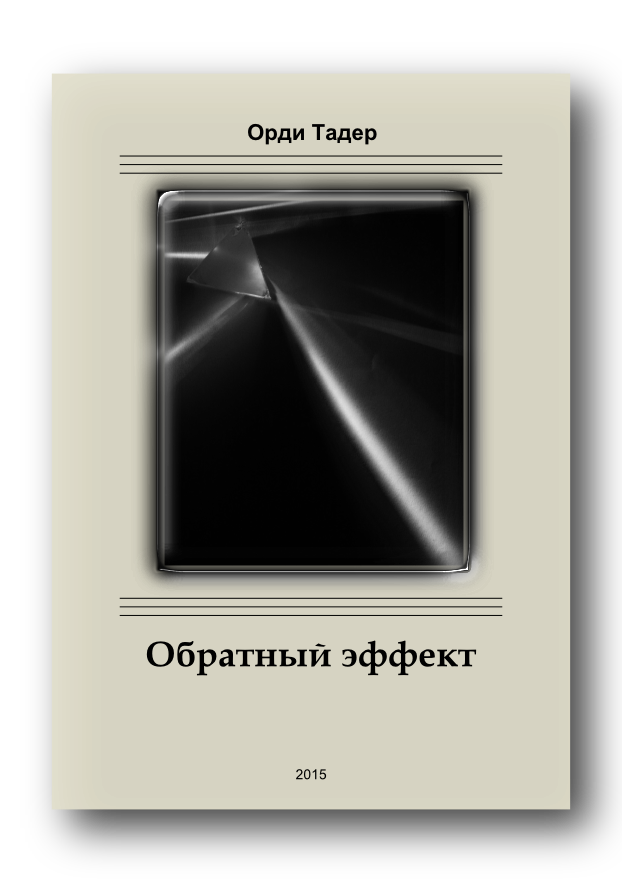 Обложка произведения 'Обратный эффект'