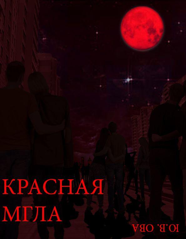 Обложка произведения 'Красная мгла'