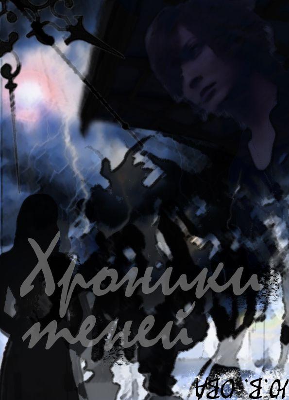 Обложка произведения 'Хроники теней'