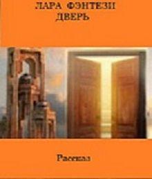 Обложка произведения 'Дверь'