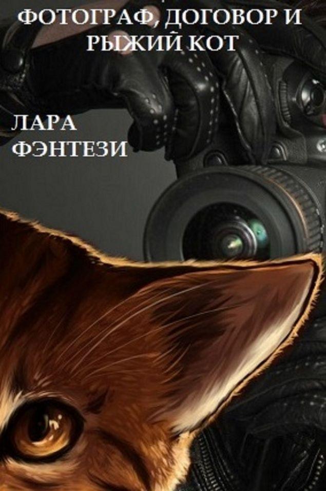 Обложка произведения 'Фотограф, договор и рыжий кот'