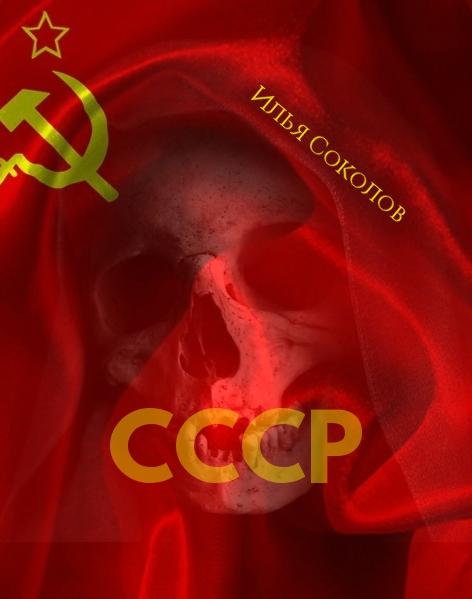 Обложка произведения 'СССР'