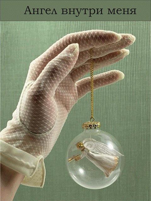 Обложка произведения 'Ангел внутри меня'