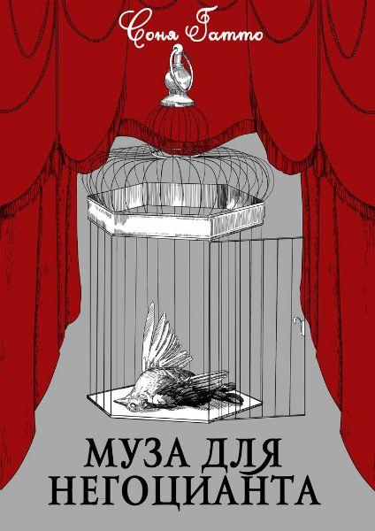 Обложка произведения 'Муза для негоцианта'