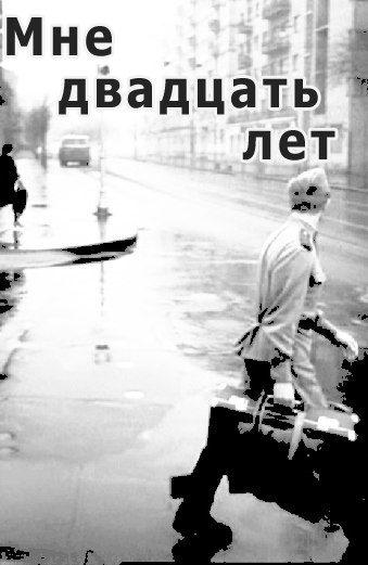 Обложка произведения 'Мне двадцать лет'
