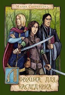 Обложка произведения 'Ловушка для наследника'