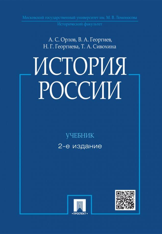 Обложка произведения 'Об исторической безграмотности некоторых россиян'