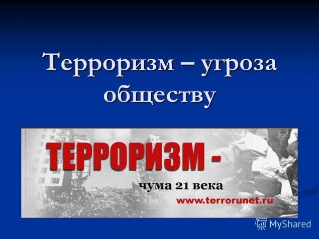 Обложка произведения 'Про терроризм'