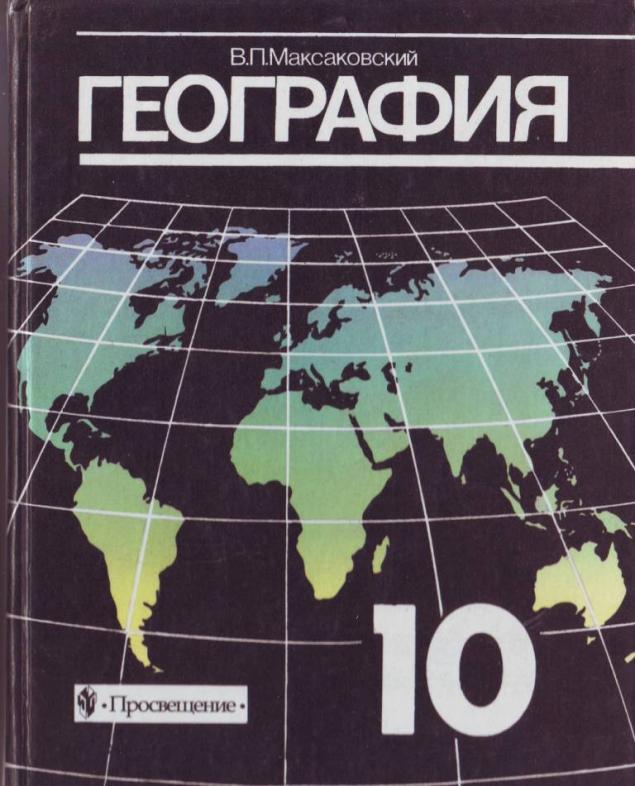 Обложка произведения 'Географические объекты первого и последующего порядка'