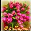8 марта)