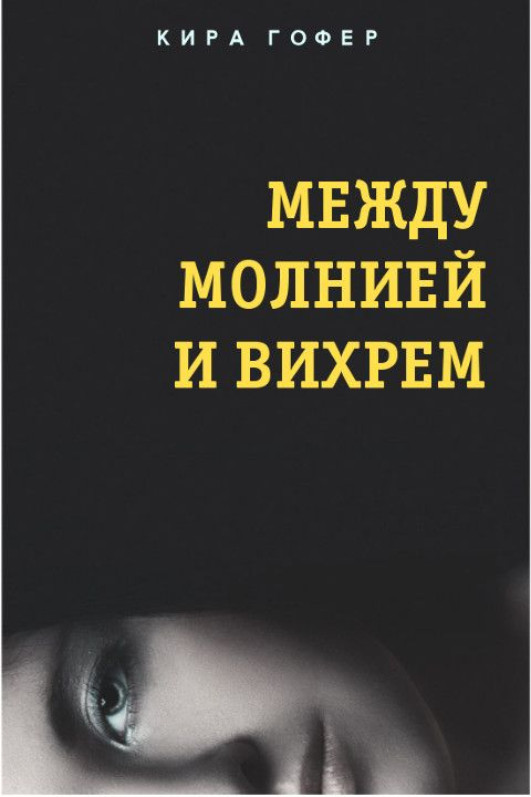 Обложка произведения 'Между молнией и вихрем'