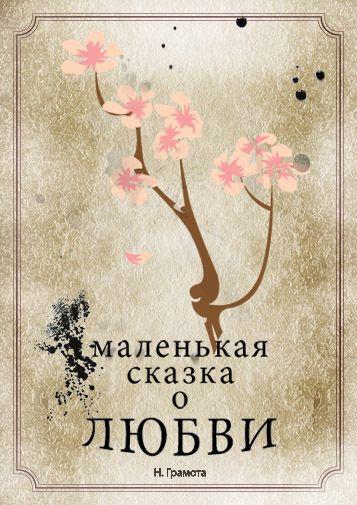 Обложка произведения 'Маленькая сказка о любви'
