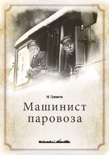 Обложка произведения 'Машинист паровоза'