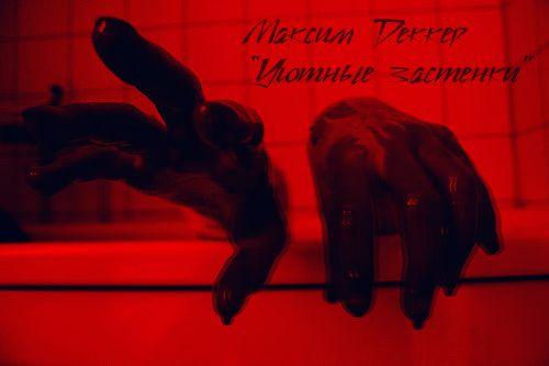 Обложка произведения 'Уютные застенки (со-автор - Владислава Ристори)'