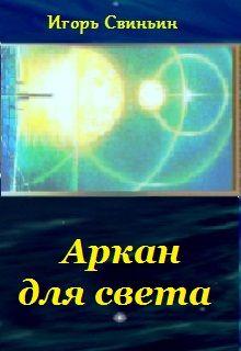 Обложка произведения 'Аркан для света'