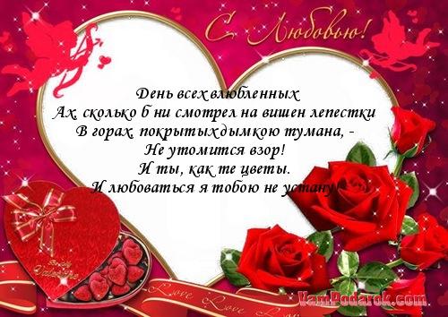 его поздравления с днем валентина для жены древнекитайский