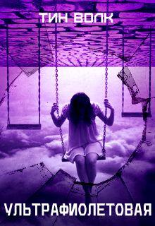 Обложка произведения 'Ультрафиолетовая'