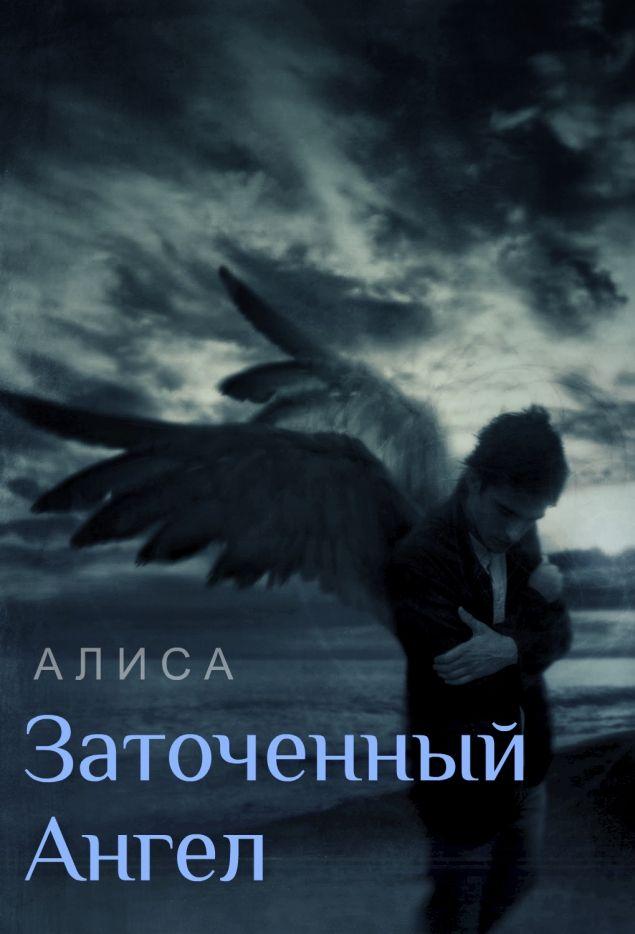 Обложка произведения 'Заточенный ангел'