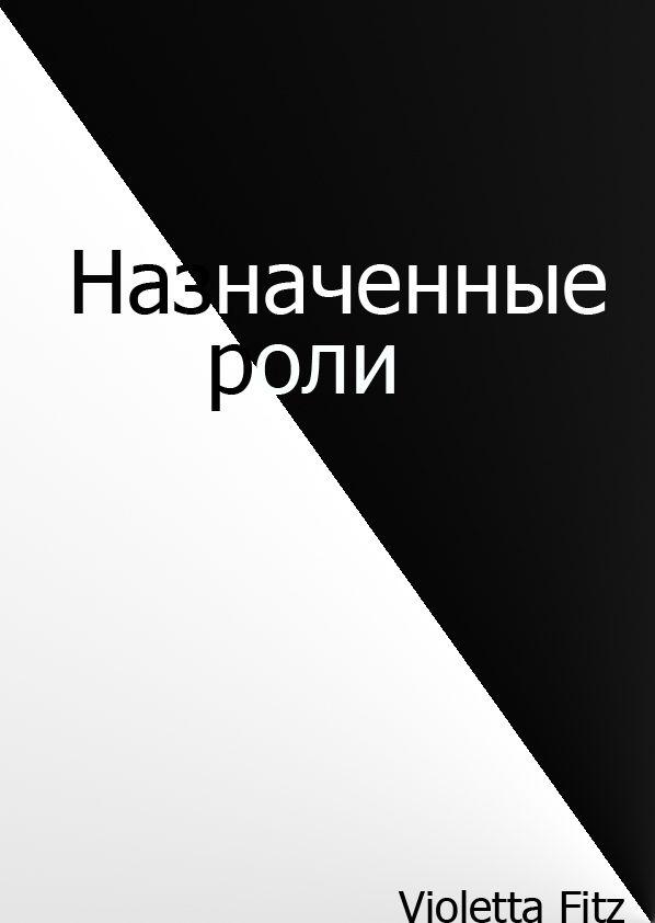 Обложка произведения 'Назначенные роли'
