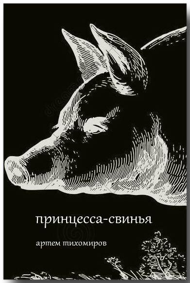 Обложка произведения 'Принцесса-свинья'