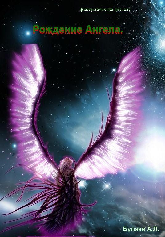 Обложка произведения 'Рождение Ангела.'