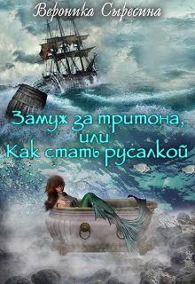 Обложка произведения 'Замуж за тритона или как стать русалкой'