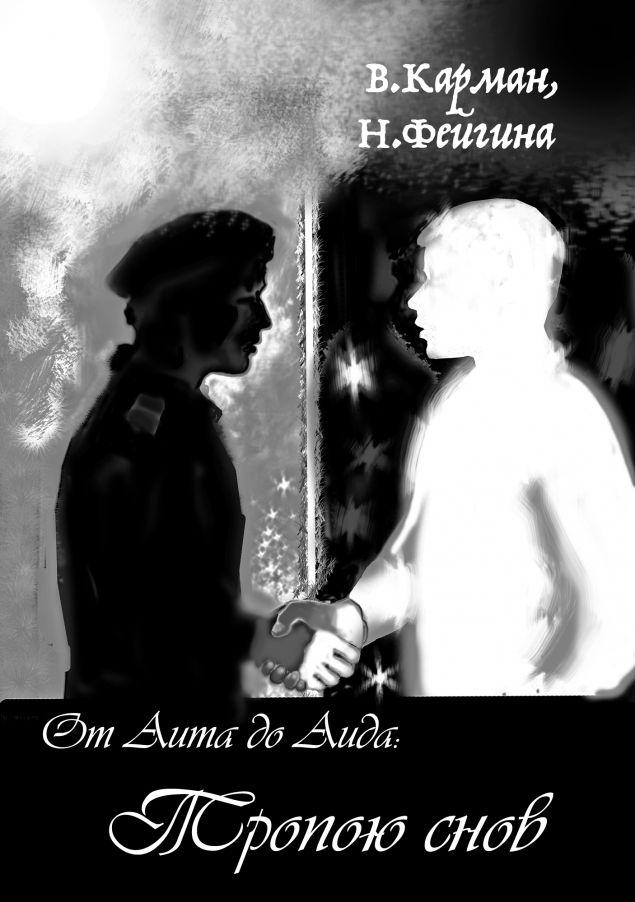 Обложка произведения 'От Аита до Аида: тропою снов'