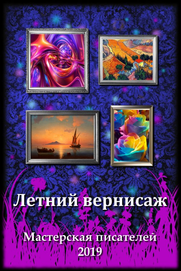 Обложка произведения 'Летний вернисаж 2019'