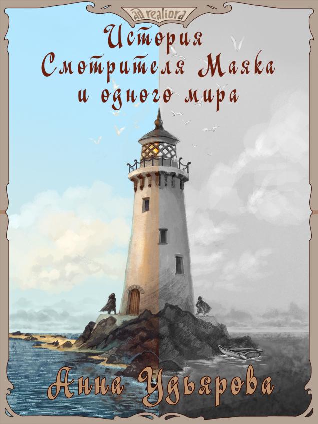 Обложка произведения 'История Смотрителя Маяка и одного мира'