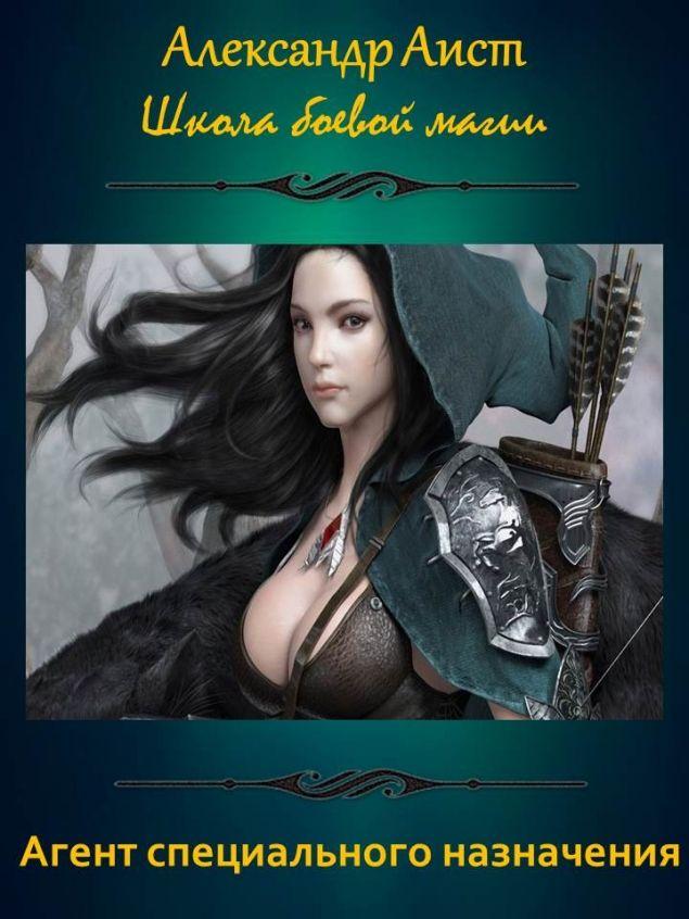 Школа боевой магии часть первая агент специального назначения сонник миллера карты гадание