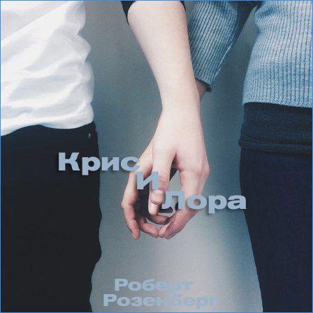 Обложка произведения 'Крис и Лора'