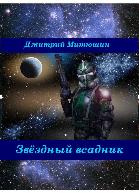 Обложка произведения 'Звёздный всадник'