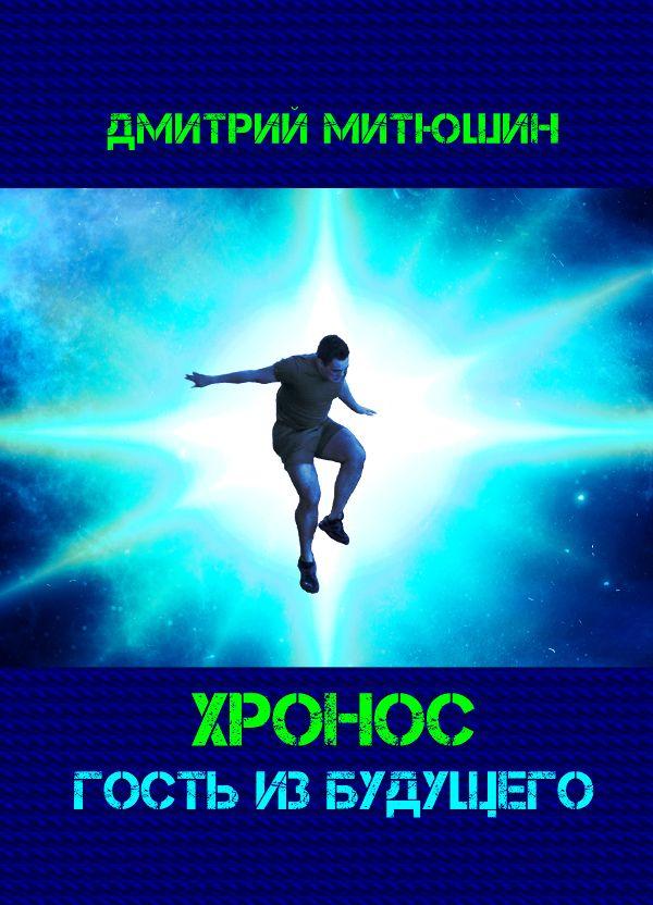Обложка произведения 'Хронос. Гость из будущего'