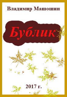 Обложка произведения 'Бублик'