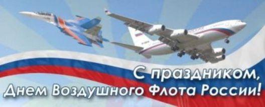 Обложка произведения 'Поздравление с Днём Воздушного Флота'