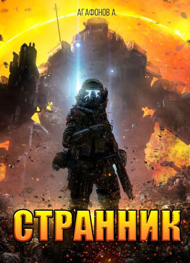 Обложка произведения 'Странник'