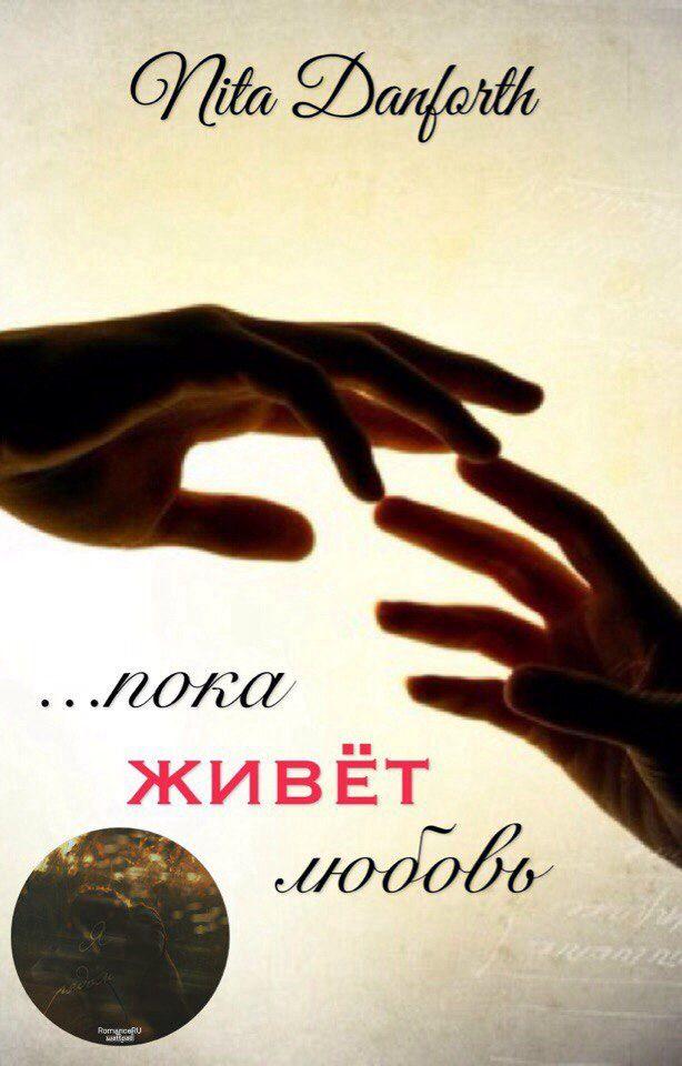 Обложка произведения 'Пока живёт любовь'