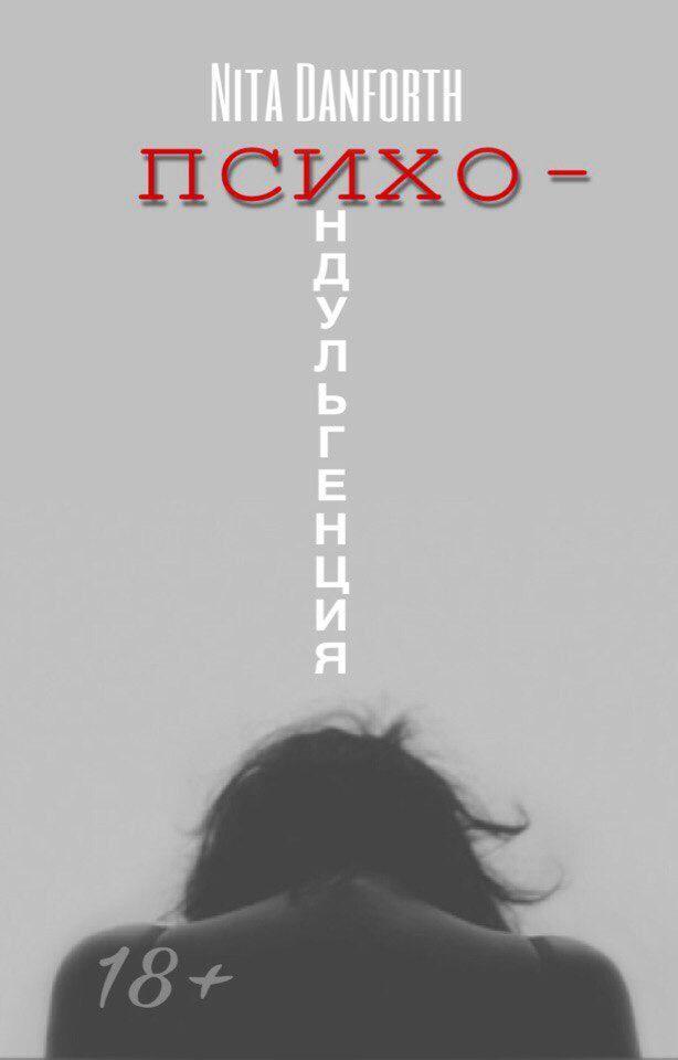 Обложка произведения 'Психо-индульгенция'