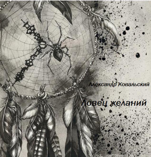 Обложка произведения 'Ловец желаний'