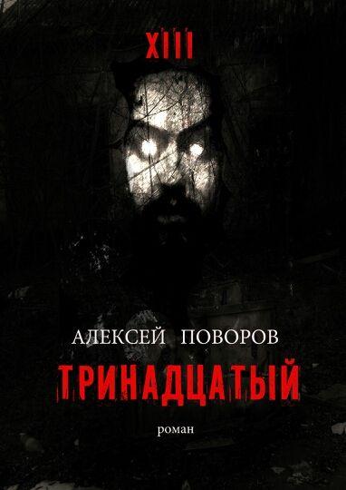 Обложка произведения 'Тринадцатый'