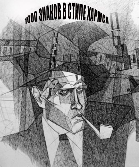 Обложка произведения '1000 знаков в стиле Хармса'