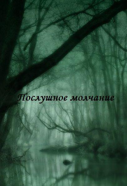 Обложка произведения 'Послушное молчание'