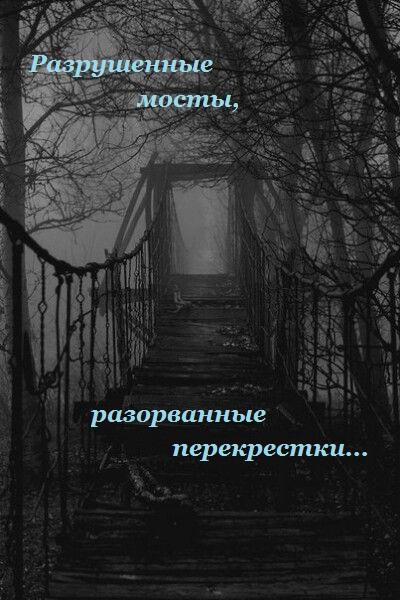 Обложка произведения 'Разрушенные мосты, разорванные перекрестки'