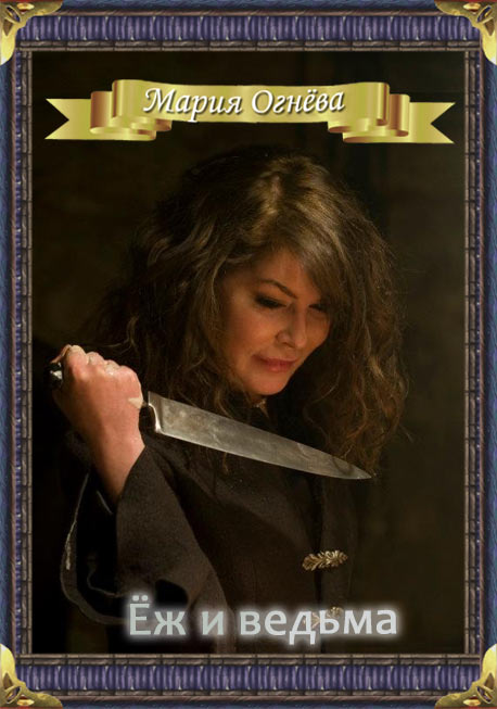 Обложка произведения 'Ёж и ведьма'
