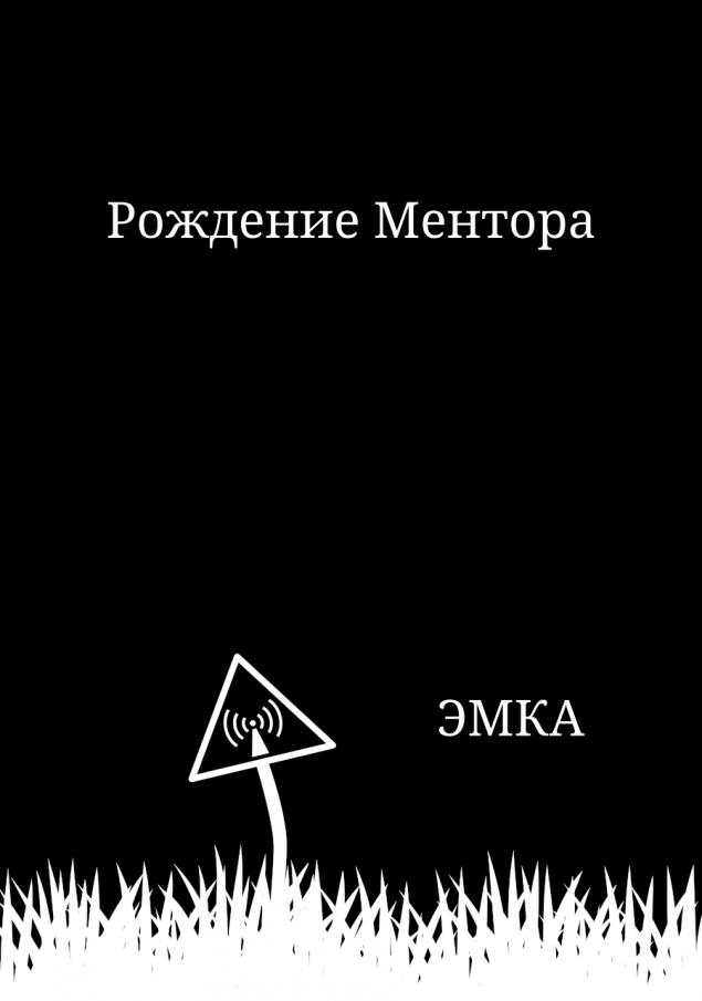 Обложка произведения 'Рождение Ментора'
