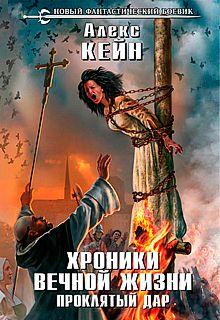 Обложка произведения 'Хроники вечной жизни. Проклятый дар'